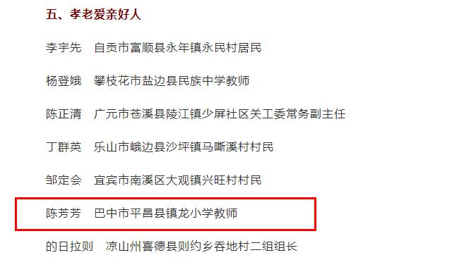 """巴中24岁女教师带着妈妈在边远村小教书,她的事迹登上8月""""四川好人榜"""" !"""