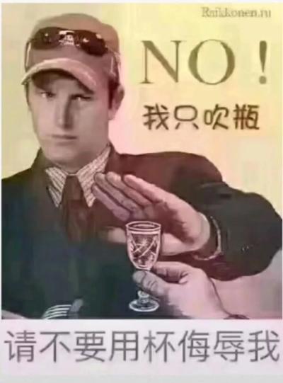 用_喝酒表情包:我只吹瓶,请不要用杯侮辱我