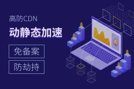 什么什么网站:TTCDN是什么?什么样的网站需要用TTCDN-U9SEO