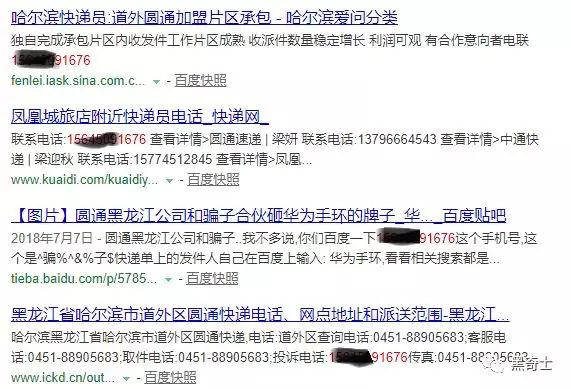 货到付款特大诈骗案:快递巨头涉案,200万人被骗-快递新闻网