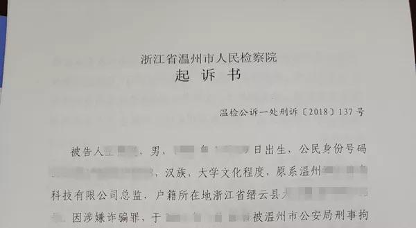 温州市人民法院对唐某提起的起诉书