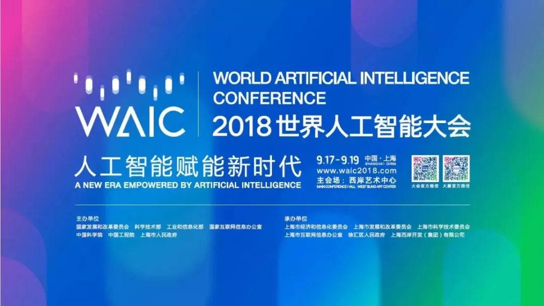 e成科技亮相世界人工智能大会:企业必将拥抱数字化人才决策浪潮