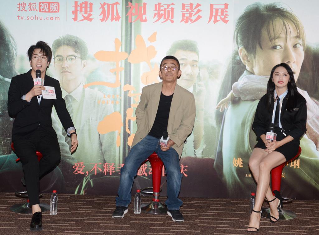 """《找到你》亮相搜狐视频影展  姚晨笑称接戏是为""""报仇"""""""