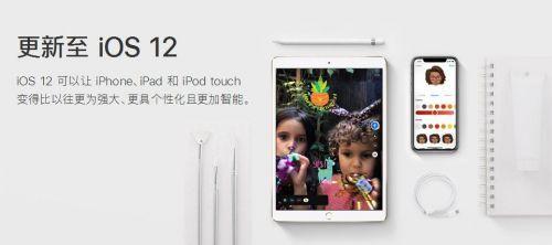iOS12发布 iOS 12以下版本的用户可以直接进行更新
