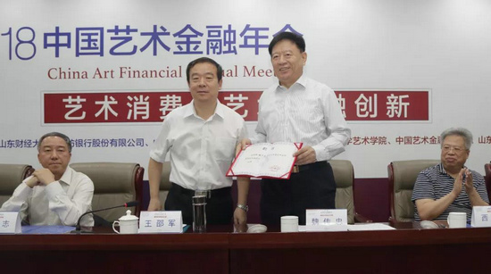 第四届中国艺术金融年会在山东财经大学举办