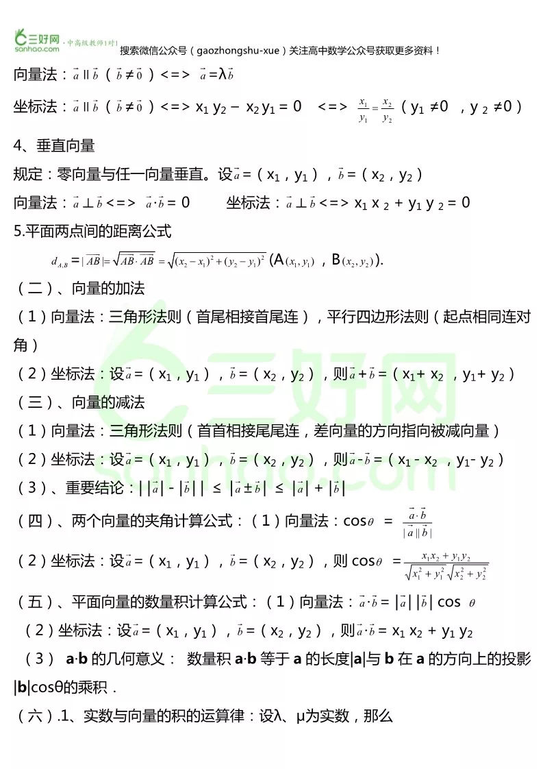 干货丨高中数学?四知识点定理大汇总,提议珍藏!!(责编推荐:数学课件jxfudao.com/xuesheng)