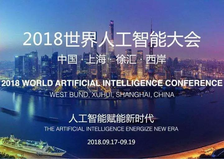 2018世界人工智能大会:互联网巨头们在下一盘很大的棋