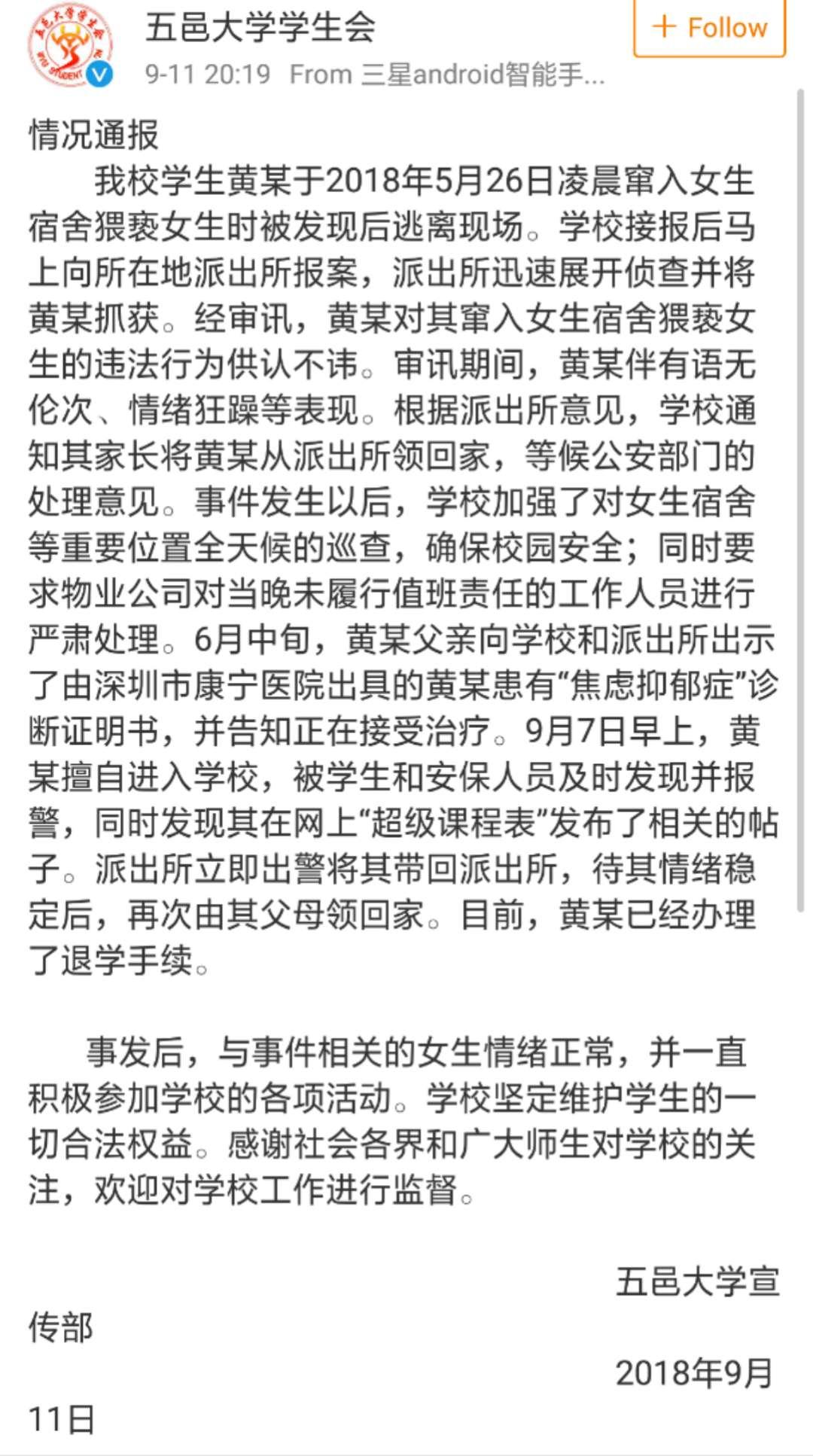 广东高校男生深夜潜入女寝,不满被退学称有抑郁症