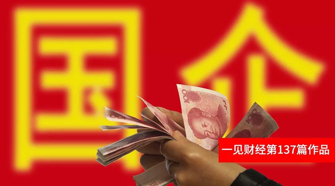 """民企""""卖身""""国资背后的信号"""