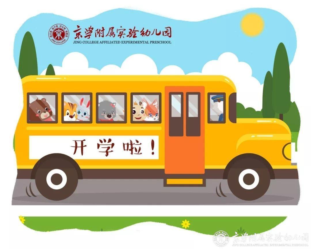 新学期,新起航!京学幼儿园开学进行时