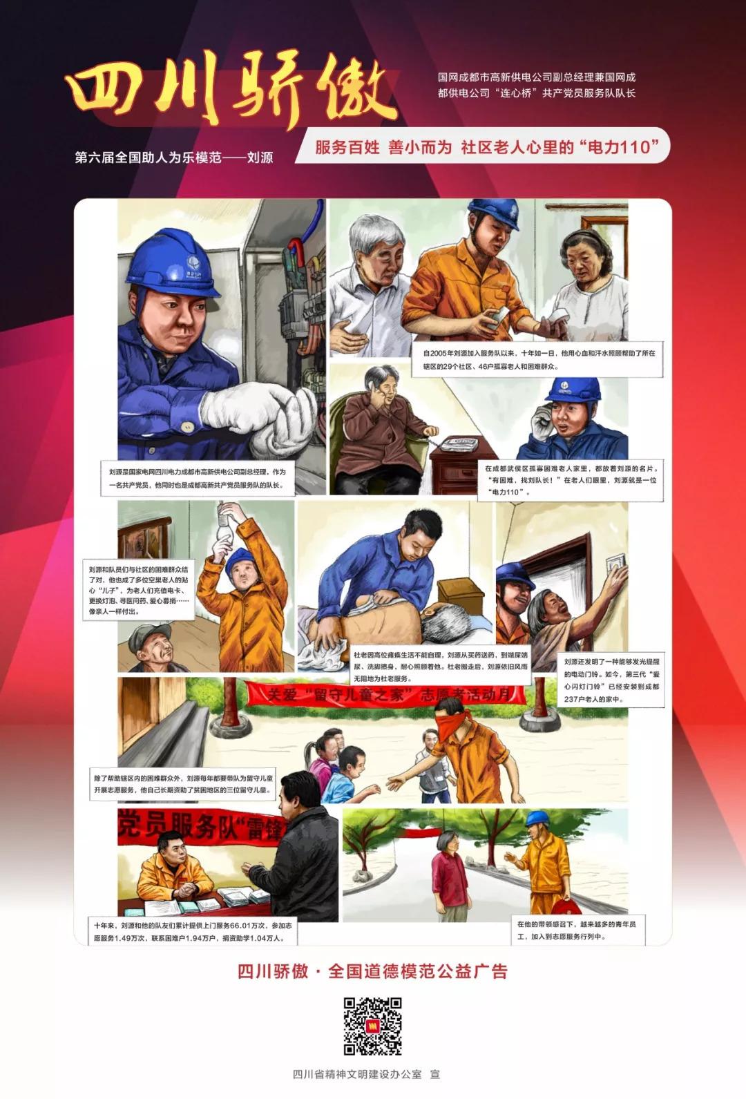 四川骄傲!第六届全国道德模范宣传漫画