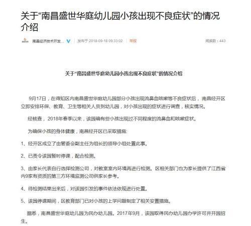 官方回应南昌盛世华庭幼儿园小孩流鼻血:停课检测