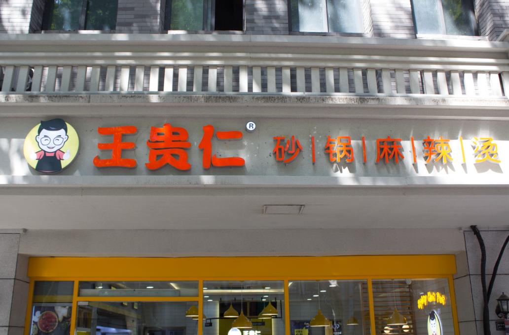 南京宽时双餐饮管理有限公司客源不断的秘诀是什么?