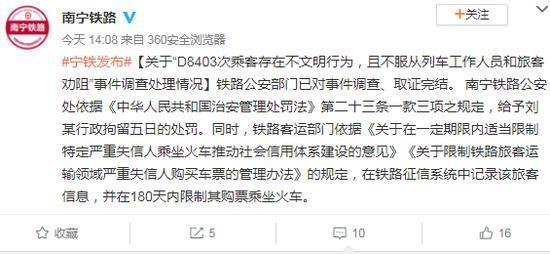 男子将脚放小桌板并辱骂乘务被拘留5日 并被限制其购票乘坐火车