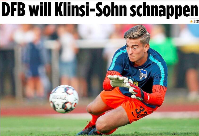 水晶宫vs切尔西 提前下手!德国足协瞄准未来 欲征召小克林斯曼