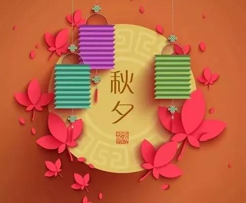 9月17日全市中小学停课一天 不妨让孩子们了解中秋节习俗,学习传统文化 菩萨