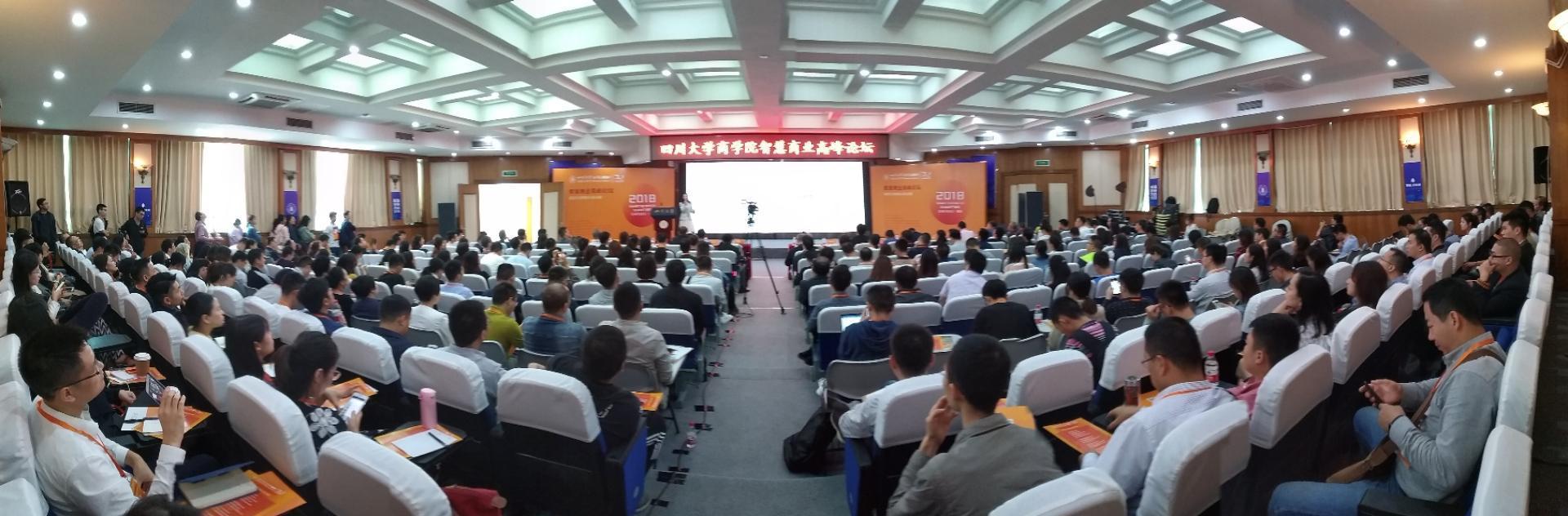 川大商学院智慧商业高峰论坛成都举行