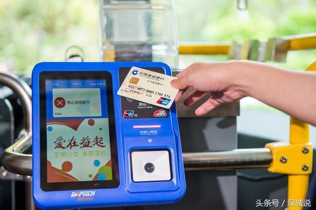 今天起,在深圳乘公交可以用手机闪付和银联ic卡了!你如何选择?