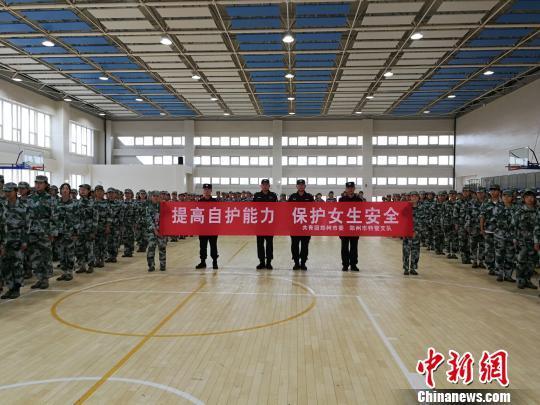 开学第一课 郑州特警进校园教授女子防身术
