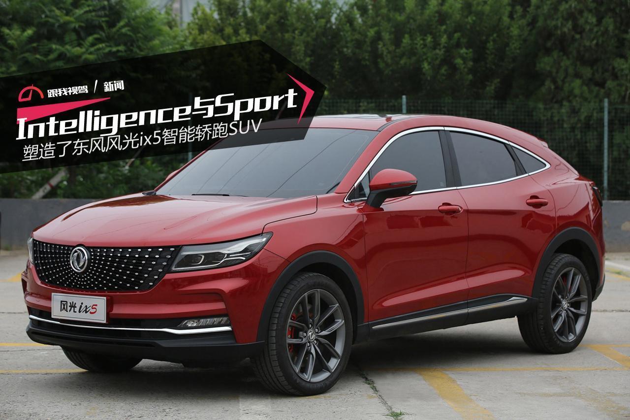 Intelligence与Sport塑造了东风风光ix5智能轿跑SUV