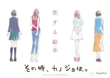四个不同世代层女性们的恋爱故事。窪之内英策原案短片动画《那时的她》PV公开!