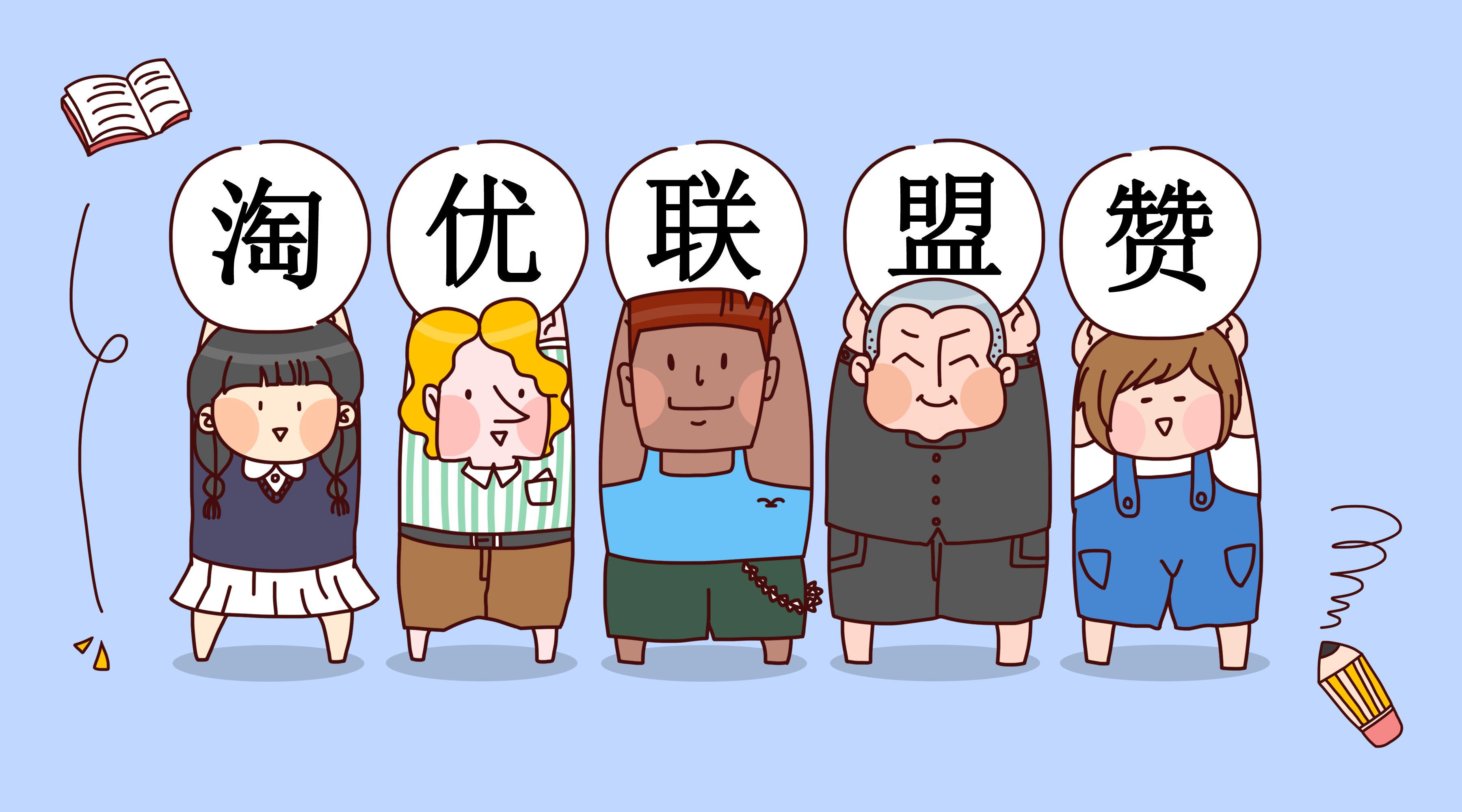 淘客客:原标题:【淘优联盟】为什么大部分卖家喜欢淘宝客推广? 投稿 第2张