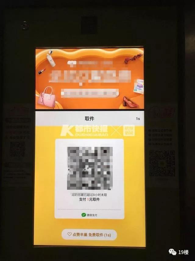 """强制消费?""""您的包裹已超过8小时未取,支付1元取件"""",杭州的快递柜开始收费了?"""