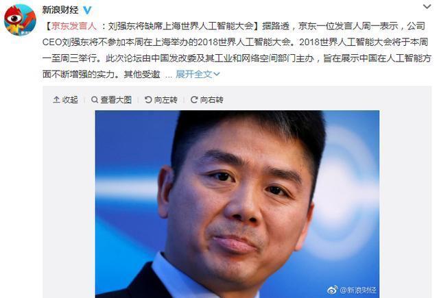 刘强东忽然缺席IT界嘉会,激发网友热议,批评亮了