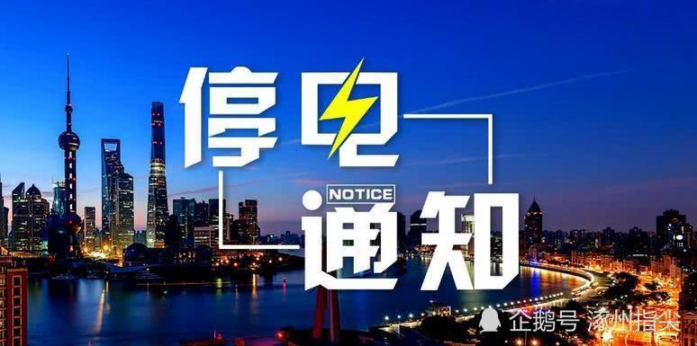 涿州9月27日停电信息!大家相互转告!