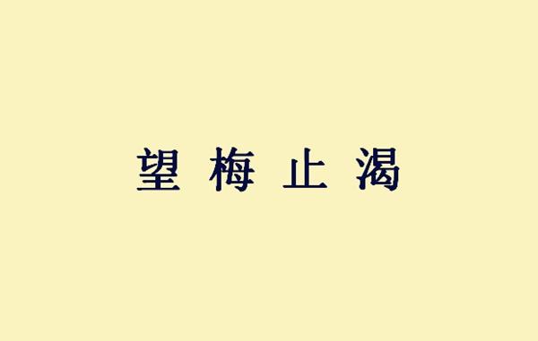 心安什么态成语_成语故事图片