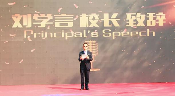 北京市力迈中美国际学校高中校区落成仪式刘学言校长真挚致辞