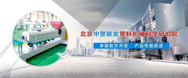 塑料造粒机「中龙八国际app塑呆板研究院」