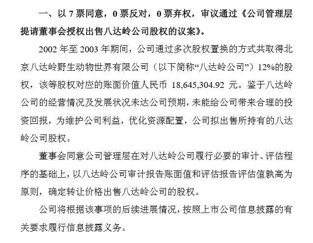 """老虎伤人之后:八达岭野生动物园经营不达预期,遭股东国旅""""抛弃"""""""