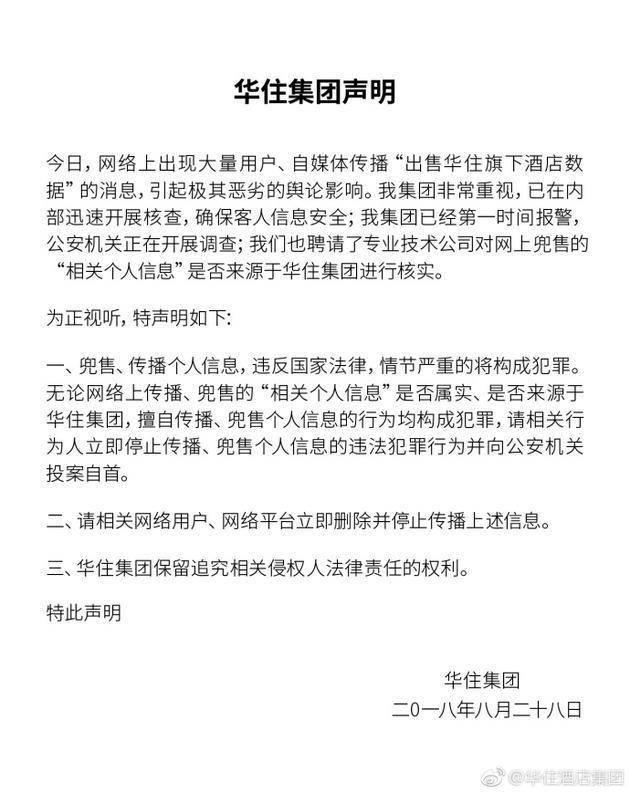华住酒店数据疑遭泄露发布最新调查情况 嫌疑犯已被抓获
