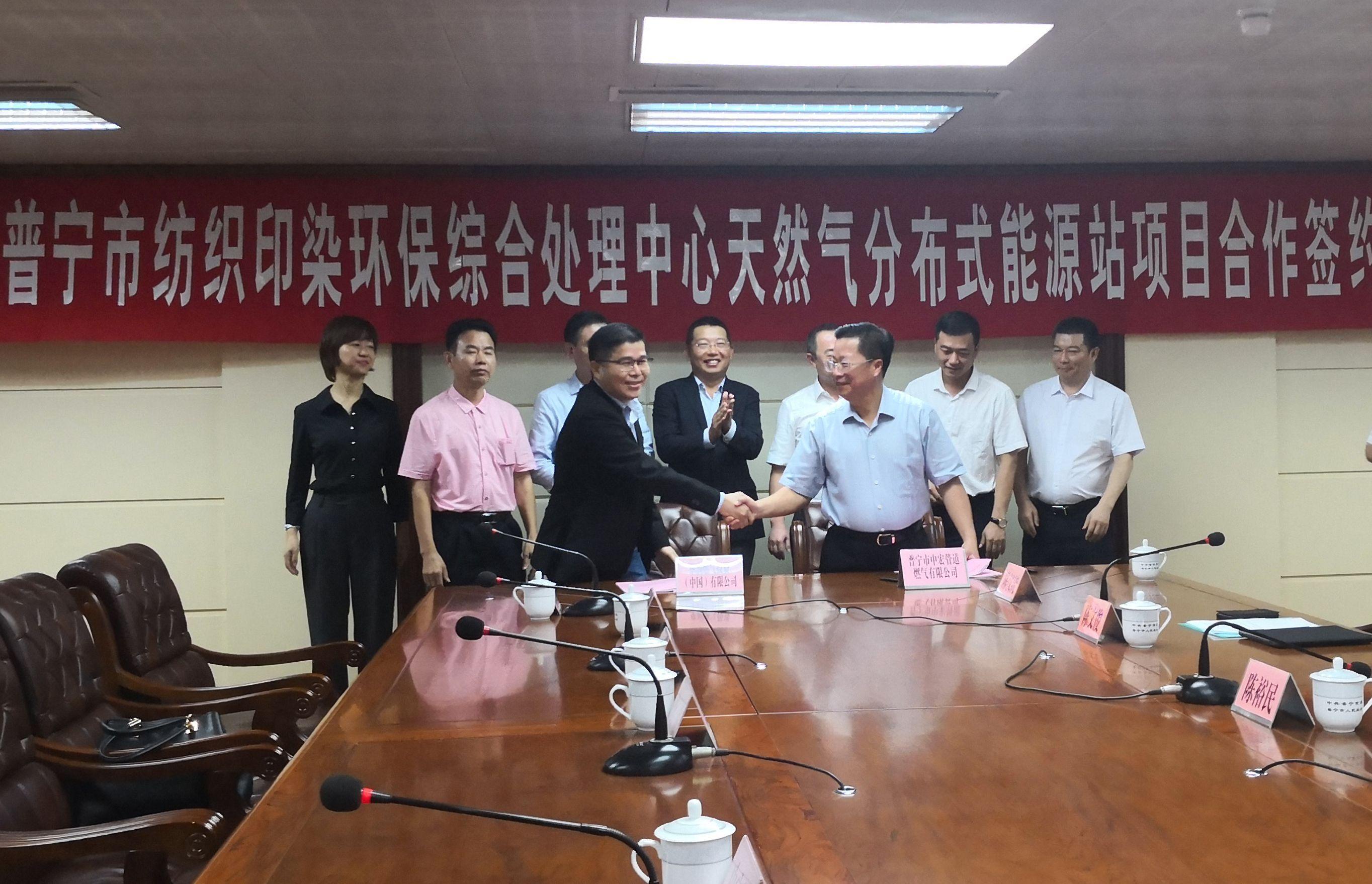 华润燃气集团与普宁市中宏管道燃气有限公司项目合作签约仪式