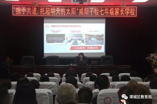 咸阳长庆子弟学校举办七年级家长学校