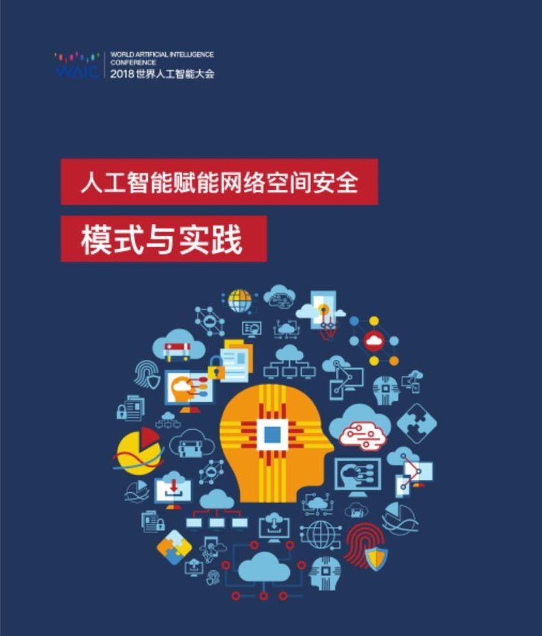 报告 | 人工智能赋能网络空间安全:模式与实践