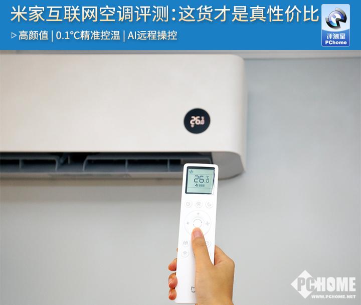 小米旗下首款空调产品——智米科技米家互联网空调发布
