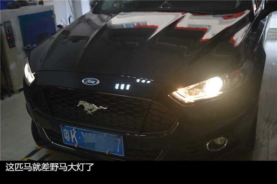 福特蒙迪欧来广州找专业灯光店升级一款野马大灯