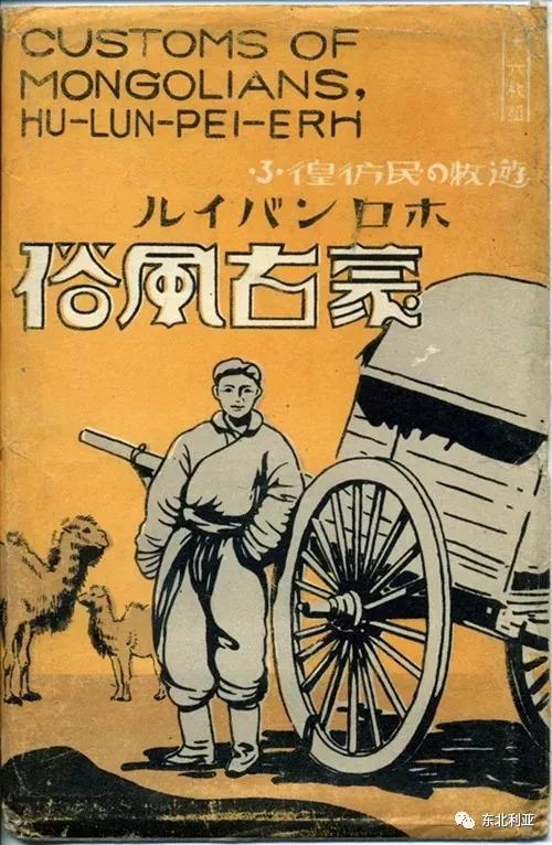 """【印迹】""""彷徨的游牧民·蒙古风俗""""老照片"""