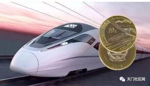 中国高铁纪念币到天门啦!共计两万多枚,在这4个地方兑换!