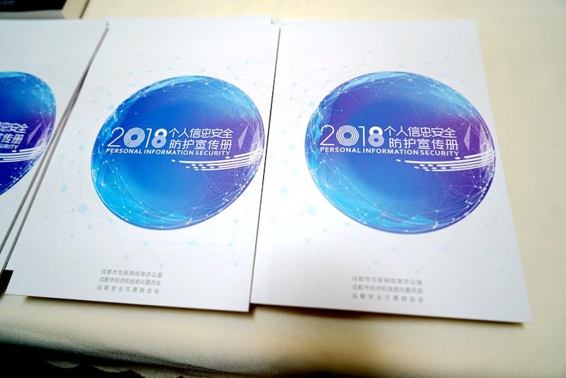 四川:2018网络安全宣传周进社区活动丰富多彩