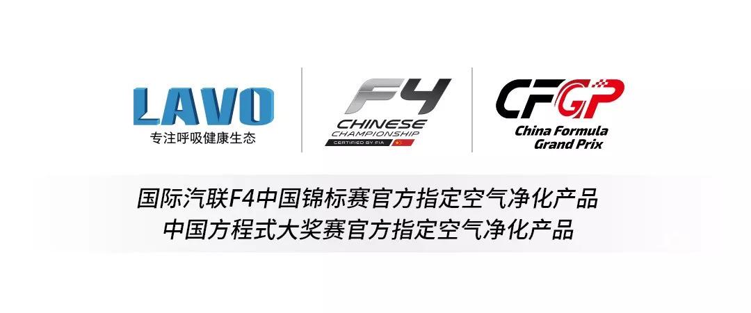 朗风空净助力壳牌喜力F4、乐虎CFGP上海国际赛车场分站赛征程