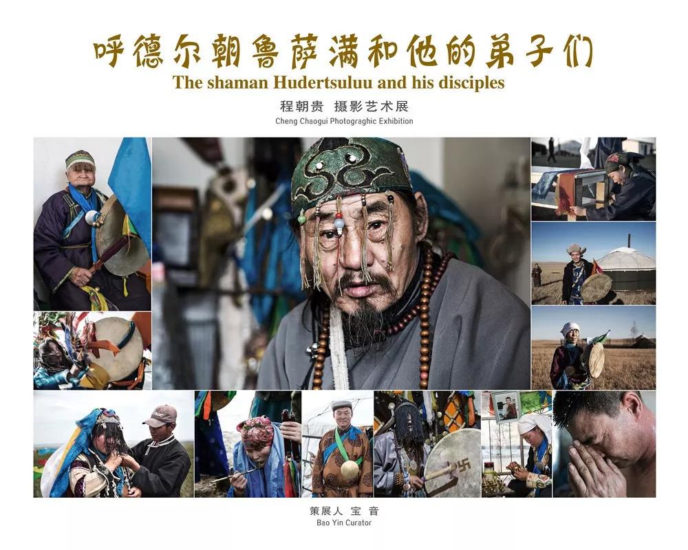 【图集】摄影艺术展:呼德尔朝鲁萨满和他的弟子们