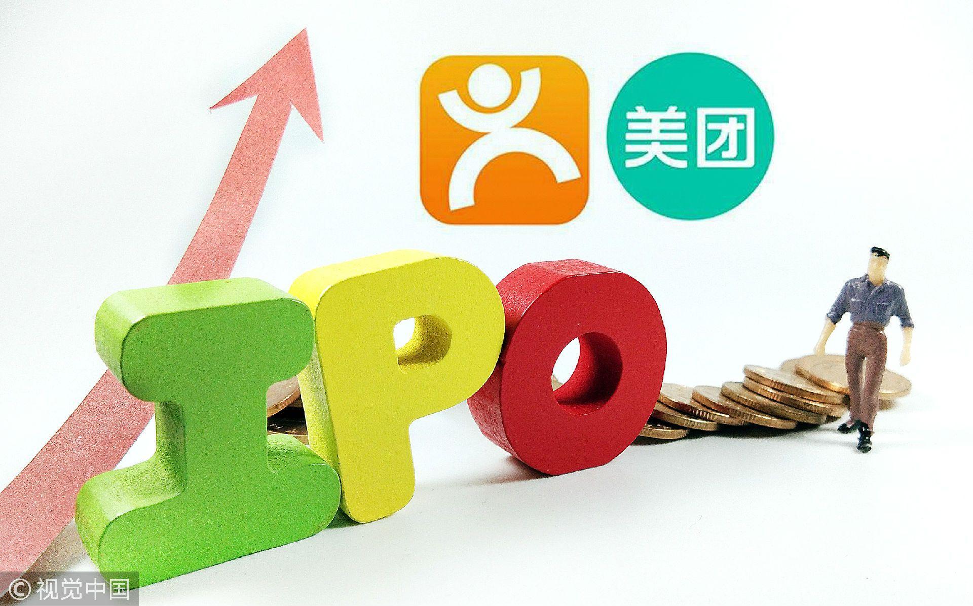 美团点评预计9月20日在港上市,发行价每股69港元