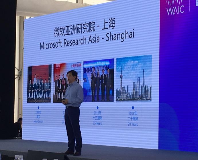 微软在世界人工智能大会出尽了风头 | WAIC 2018