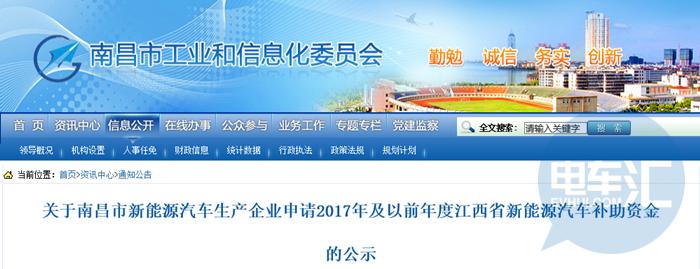 南昌市公示企业申请2017年及以前年度江西省新能源汽车补助资金情况