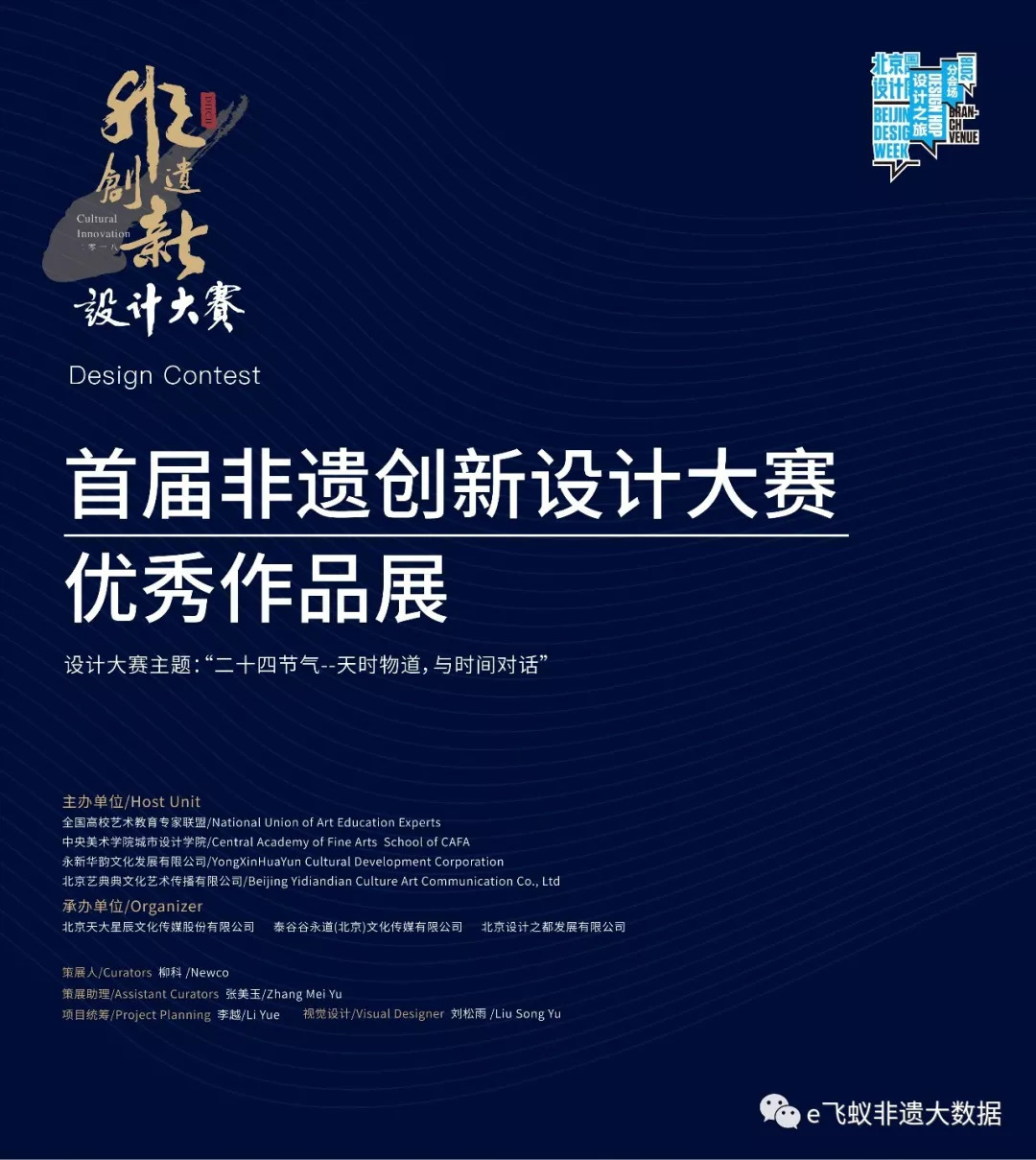 北京设计之都|北京艺术毕业季全国百校联展&首届非遗创新设计大赛优秀图片