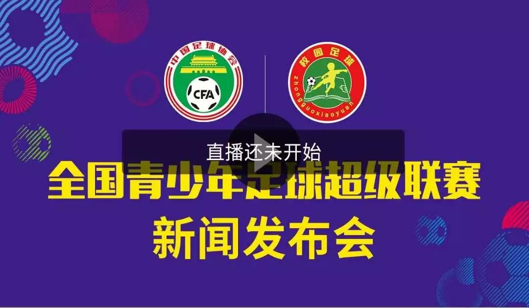 直播预告 全国青少年足球超级联赛新闻发布会