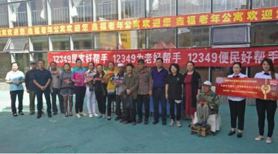 包头市12349便民为老服务中心举行2018年中央财政支持社会服务项目东河区受益对象服务券